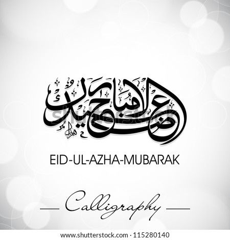 Eid-Ul-Adha-Mubarak or Eid-Ul-Azha-Mubarak,  Arabic Islamic calligraphy for Muslim community festival. EPS 10. - stock vector