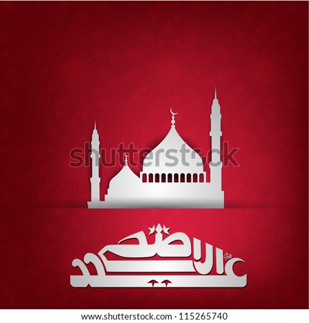 Eid-Ul-Azha or Eid-Ul-Adha, Arabic Islamic calligraphy for Muslim community festival. EPS 10. - stock vector