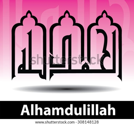 Eid vector islamic phrase Alhamdulillah (translation: All praise be to God) in kufi / kufic arabic calligraphy. Muslim recite it for showing gratitude to God after success or after completing any task - stock vector
