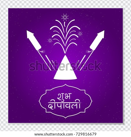 Elegant beautiful diwali greetings handwritten hindi stock vector elegant and beautiful diwali greetings with handwritten hindi text shubh deepavali for indian festival m4hsunfo