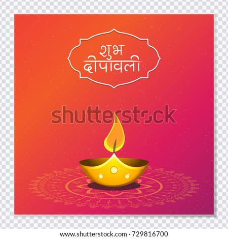 Elegant beautiful diwali greetings handwritten hindi stock vector elegant and beautiful diwali greetings with handwritten hindi text shubh deepavali for indian festival m4hsunfo Image collections