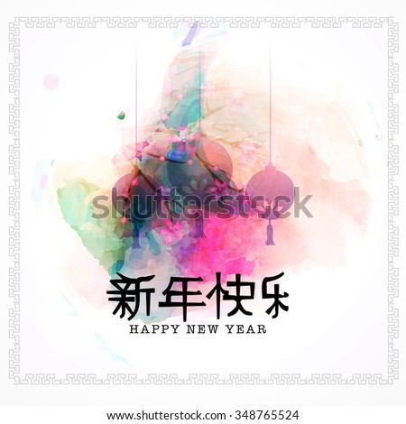 Elegant greeting card design with hanging lanterns and Chinese text (Happy New Year) on colorful splash background for Year of the Monkey celebration. - stock vector