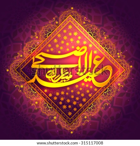 Elegant greeting card with glossy Arabic Islamic calligraphy of text Eid-Al-Adha Mubarak on beautiful floral design decorated background for Muslim community Festival celebration. - stock vector