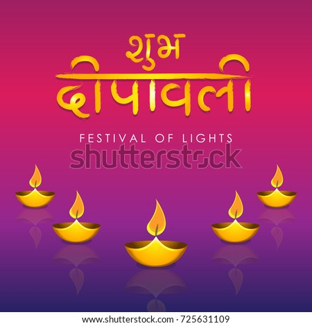 Elegant greetings handwritten hindi text shubh stock vector hd elegant greetings with handwritten hindi text shubh deepavali for indian festival translation happy m4hsunfo