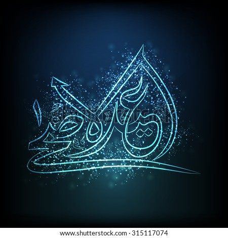 Elegant shiny Arabic calligraphy text Eid-Al-Adha on blue background for Muslim Community Festival of Sacrifice celebration. - stock vector