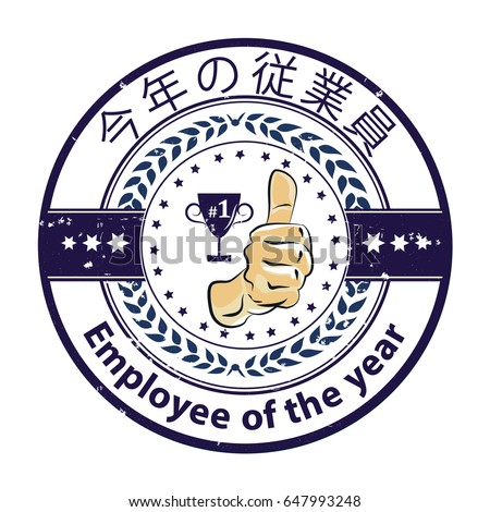 Employee of the year (Japanese language) - business award ribbon / distinction  - dark blue grunge stamp / sticker with champions cup. Print colors used. Recognition gifts & appreciation gifts