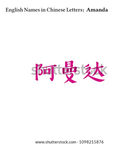 how to write my name in chinese letters gallery letter format
