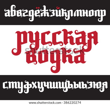 Fantasy Gothic Font. Cyrillic russian alphabet. Custom type lettering Russian Vodka. Stock vector typography for labels, headlines, posters etc. - stock vector