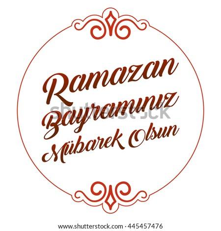 Feast ramadan candy ramadan candy festival stock vector hd royalty feast of ramadan and candy ramadan and candy festival greeting turkish ramazan bayraminiz m4hsunfo