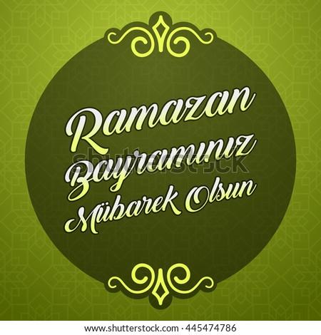 Feast ramadan candy ramadan candy festival stock vector 2018 feast of ramadan and candy ramadan and candy festival greeting turkish ramazan bayraminiz m4hsunfo