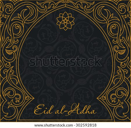 Feast of the Sacrifice greeting vector background. Arch Muslim mosque design silhouette - stock vector