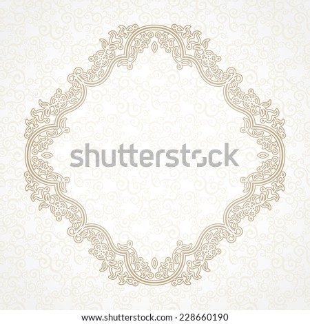 Filigree vector frame in Eastern style. Ornate element for design, place for text. Ornamental lace pattern for wedding invitations and greeting cards.Traditional vintage floral decor in beige colors. - stock vector