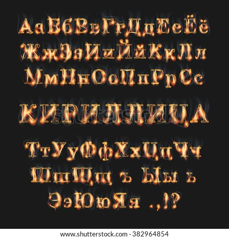 Fire burning cyrillic russian alphabet font set with smoke on black background - stock vector