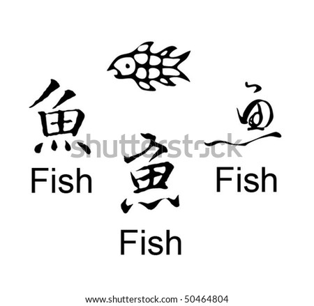 Japanese words stock photos images pictures shutterstock for Japanese word for fish