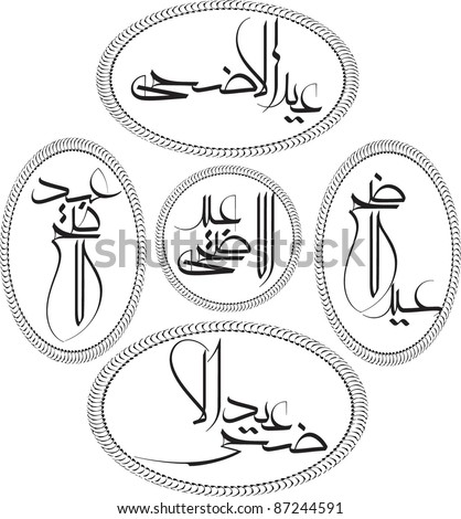 Five variations of 'Eid Adha' (Festival of Sacrifice) arabic calligraphy in Moalla arabic calligraphy style