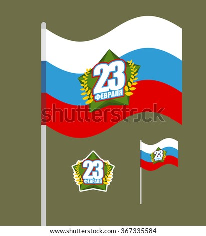 Flag of Russia. Banner of Russian army. Green star symbol of a military celebration in Russia. Text in Russian: 23 February. Day of defenders of fatherland. - stock vector