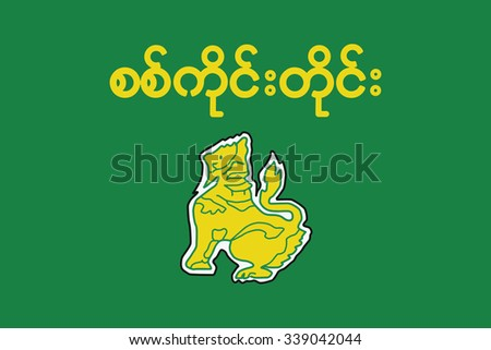 Flag of Sagaing Districts / Regions / States of Myanmar. Vector illustration. - stock vector
