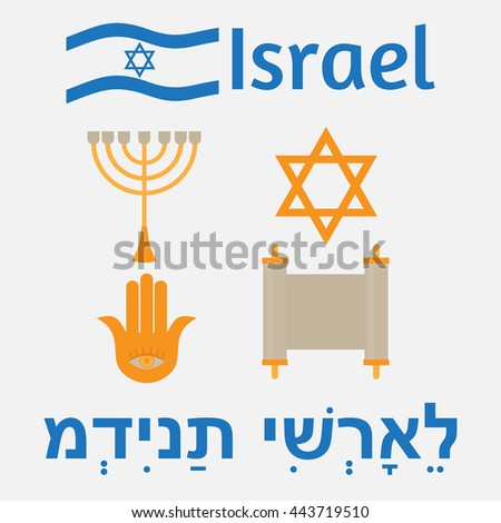 "flat icons, symbols of Judaism minora, david star and scroll. Orthodox jew religious logo, Phrase ""Israel"" written in hebrew vector - stock vector"