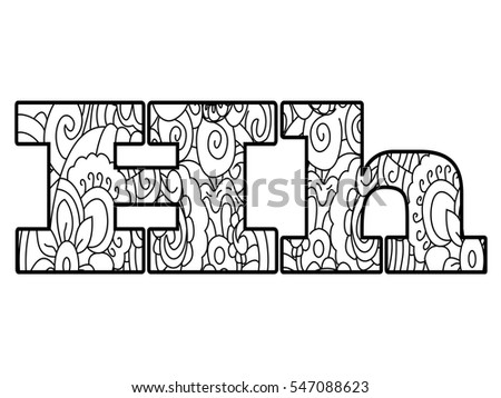 Zentangle Letters Stock Images Royalty Free Images