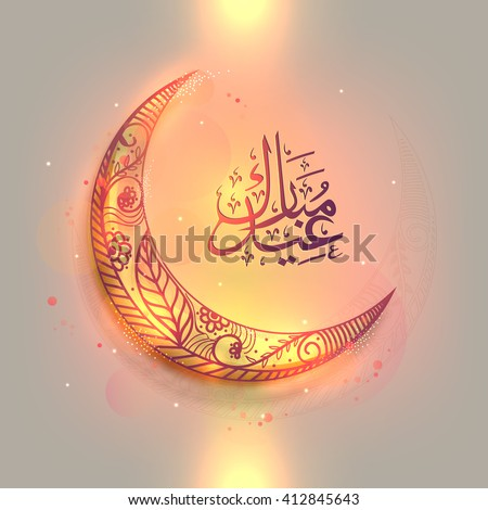 Floral decorated shiny crescent Moon with Arabic Islamic Calligraphy text Eid Mubarak on glossy background for Muslim Community Festival celebration.