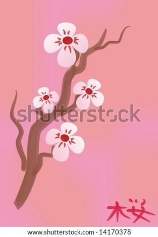 Flowers of japan tree - stock vector