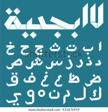 folded paper arabic typeface