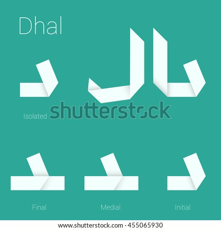 Folded paper Arabic typeface. Letter Dal. Arabic abc. Letters of arabic alphabet. Arabic decorative font. Arabic letters with initial, middle, final and isolated contextual forms.