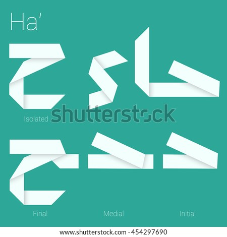 Folded paper Arabic typeface.Letter Ha.  Arabic decorative character set stylized as paper ribbon artisan for interface, poster and web design. Isolated, initial, medial and final forms.