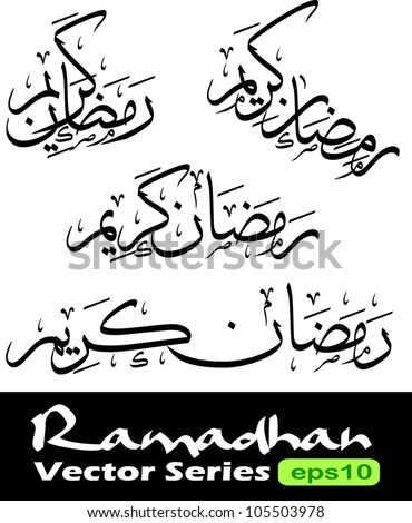 Four (4) Ramadhan Kareem vectors variations (translation: Generous Ramadhan) in the beautiful ancient thuluth arabic calligraphy style. Ramadhan or Ramazan is a holy fasting month for Muslim/Moslem. - stock vector