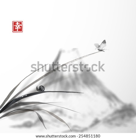 "Fuji mountain, butterfly and little snail on leaves of grass. Hand-drawn with ink in traditional Japanese style sumi-e. Sealed with hieroglyph ""happiness""  - stock vector"