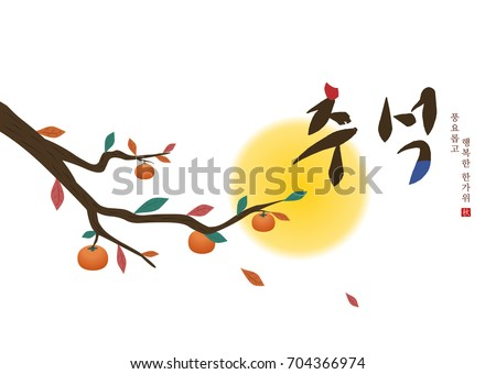 Full moon and persimmon tree. Mid Autumn Festival(Chuseok) Background. Translated : Chuseok, Happy Autumn Festival.