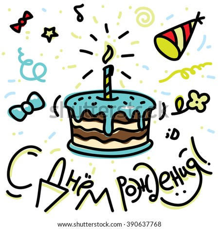how to write happy birthday in russian If you ask google translate how to say happy birthday it gives you - pronounced bwon com-pleh-ahn-no, it literally means good birthday and if you want to know how to sing happy birthday in italian the tune is the same the world over but the lyrics differ, obviously.