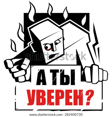 """Funny Modern T-Shirt Label. Vector Monochrome CUBEMAN is Asking You: """"Are You Sure?"""" Question Mark n Russian Language - stock vector"""