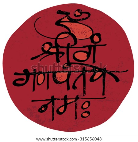 Ganapati chants, handwritten sanskrit script in vector format. This mantra means 'devotee bows/ offers salutations to the Lord of the World.' - stock vector