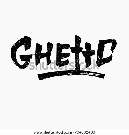 Ghetto ink hand lettering modern brush stock vector 704832403 ghetto ink hand lettering modern brush calligraphy handwritten phrase inspiration graphic design sciox Gallery