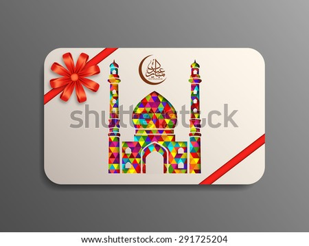 Gift card of Eid Mubarak with intricate Arabic calligraphy and mosque for the celebration of Muslim community festival. - stock vector