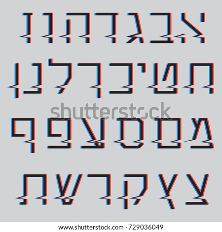 glitch distortion hebrew font vector vectorのベクター画像素材