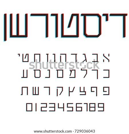 HEBREW FONTS CURSIVE DOWNLOAD