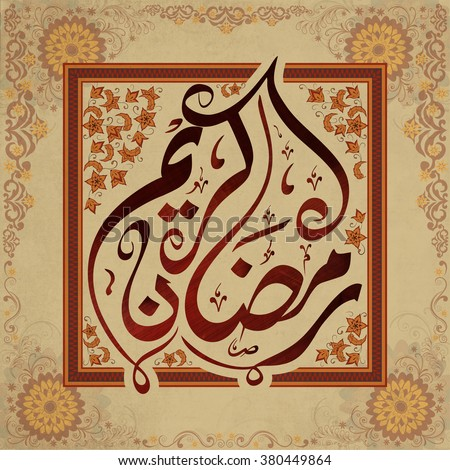 Glossy Arabic Islamic Calligraphy text Ramadan Kareem on floral decorated background for Muslim Community, Holy Month of Prayer celebration. - stock vector
