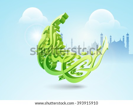 Glossy green Arabic Islamic Calligraphy of text Ramadan Kareem in 3D crescent moon shape on mosque silhouetted cloudy background.