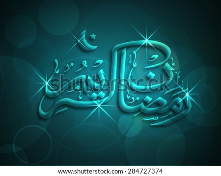 Ramadan Calligraphy Stock Vectors Vector Clip Art