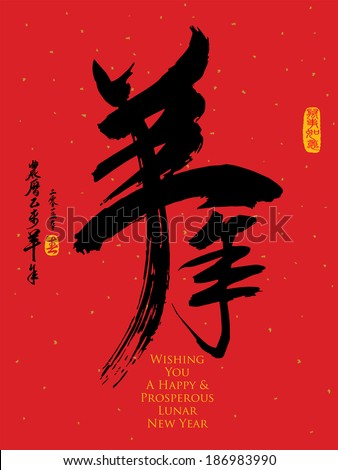 Goat Calligraphy, Translation:Year of the Goat. Rightside chinese seal translation: Everything is going very smoothly. Leftside chinese translation: Chinese calendar for the year of goat 2015 & spring - stock vector