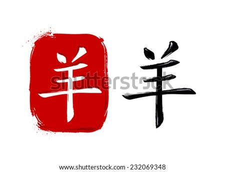 Goat Chinese Characters. New year of goat vector symbols. - stock vector