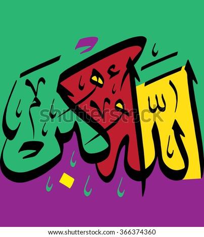 "God is Great .. translation in Arabic ""Allah Akbar"" - stock vector"