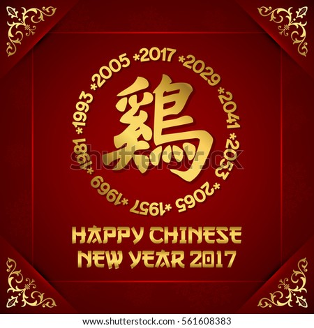 gold happy chinese new year 2017 greeting card on red background golden circle year with - Chinese New Year 2005
