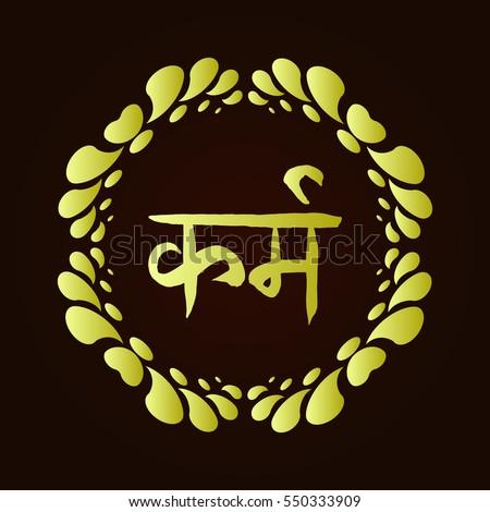 Gold sanskrit calligraphy karma stylized flower stock vector gold sanskrit calligraphy karma in stylized flower lotus translation cause reason karma mightylinksfo