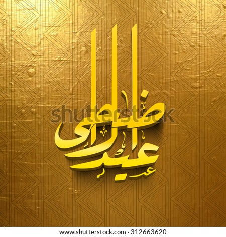Golden Arabic Islamic calligraphy of text Eid-Al-Adha on shiny stylish background for Muslim community Festival of Sacrifice celebration. - stock vector