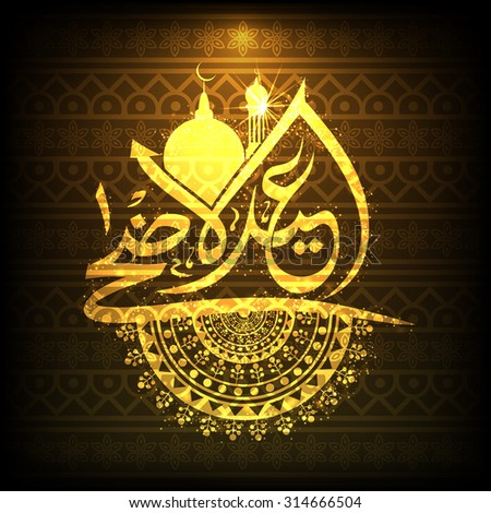 Golden Arabic Islamic calligraphy of text Eid-Al-Adha with Mosque on floral design decorated background for Muslim community Festival of Sacrifice celebration. - stock vector