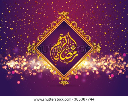 Golden Arabic Islamic Calligraphy of text Ramadan Kareem in frame on beautiful glowing purple background for Holy Month of Muslim Community celebration. - stock vector