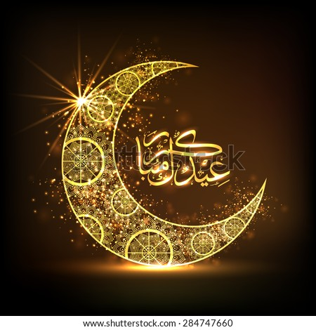 Golden floral design decorated crescent moon and glowing Arabic Islamic calligraphy of text Eid Mubarak on brown background. - stock vector